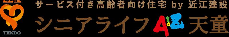 シニアライフAtoZ天童|サービス付き高齢者向け住宅 by 近江建設